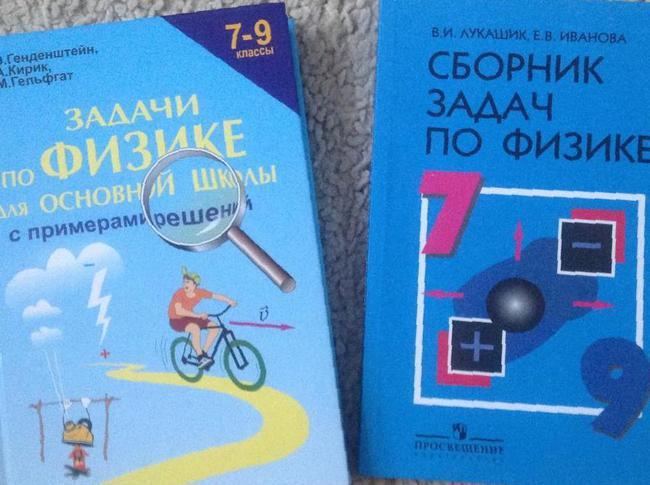 Задачника физике примеры по