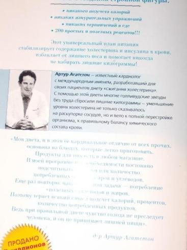 Диета Аткинса для похудения Отзывы и меню