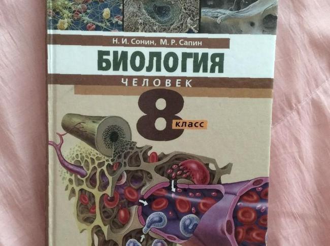 класс к сонин гдз сапин учебнику биология 8