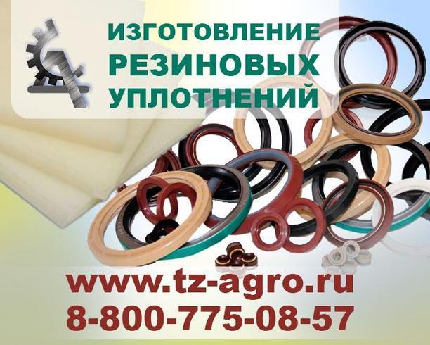 изготовление резиновых изделин на заказ у новосибирске выбора термобелья основном