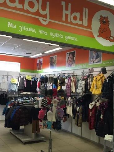 Детская Одежда В Перми