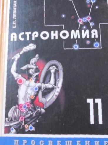 ЛЕВИТАН АСТРОНОМИЯ 11 КЛАСС СКАЧАТЬ БЕСПЛАТНО