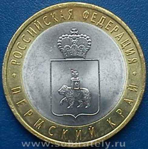 Магазин монет пермь монеты сочи купить москва