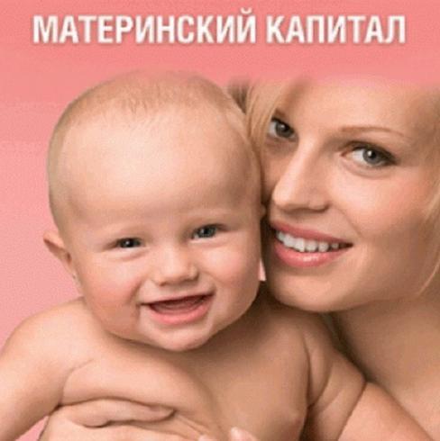 взглянул Продам материнский сертификат за наличку нет, успели